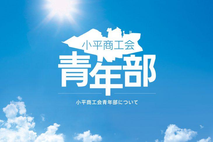 小平商工会青年部ロゴ
