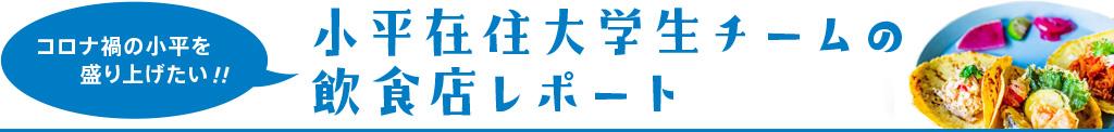 小平市在住大学生チームの飲食店レポート3