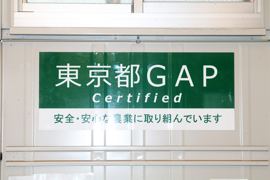 東京GAP取得の生産者である表示