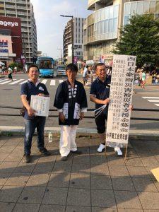 西日本豪雨被害募金(1)